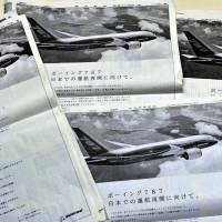 Printed apology: Dreamliner manufacturer Boeing Co. ran full-page ads in major Japanese newspapers on Tuesday. | YOSHIAKI MIURA