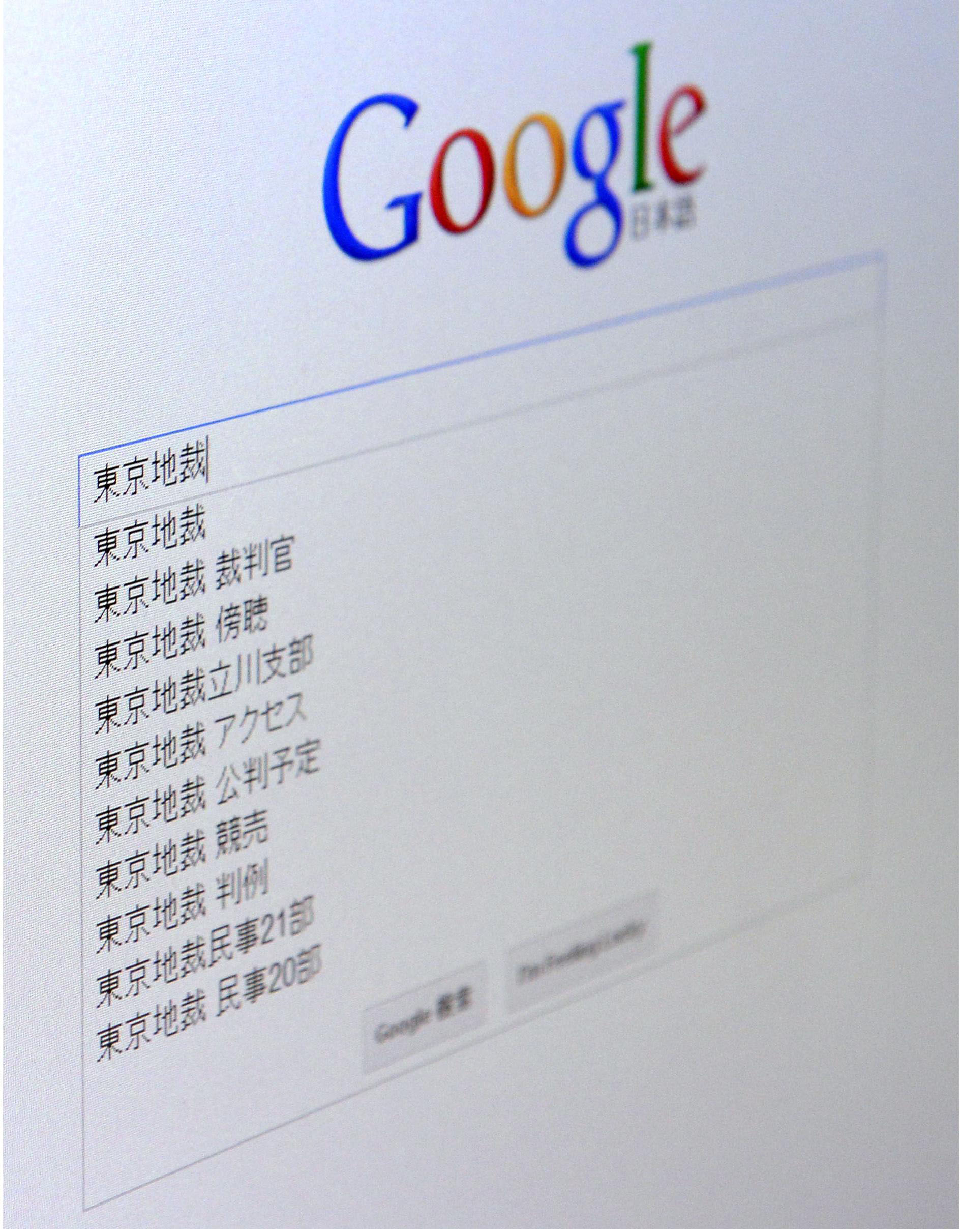 suit, Tokyo court orders Google to delete autocomplete search terms