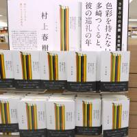 New Murakami novel tops 1 million