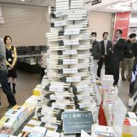 Novel approach: Copies of Haruki Murakami's latest book, 'Colorless Tsukuru Tazaki and His Years of Pilgrimage,' are stacked at a Tokyo bookstore on April 12 after its midnight release. | KYODO