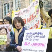 Won't forget: South Koreans protest visits to Yasukuni Shrine by members of Prime Minister Shinzo Abe's Cabinet at a rally in front of the Japanese Embassy in Seoul on Wednesday. | KYODO