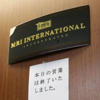 On vacation: A sign reading 'Closed for business today' is posted at MRI International's office Friday in Chiyoda Ward, Tokyo. | KYODO