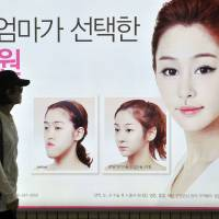 Plastic surgery craze takes dangerous turn