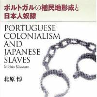 The rarely, if ever, told story of Japanese sold as slaves by Portuguese traders