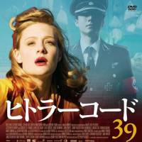 'Glorious 39' (Japan title: Hitler Code 39)