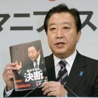 Decision maker: Prime Minister Yoshihiko Noda announces the Democratic Party of Japan's manifesto for the Dec. 16 general election at party headquarters in Tokyo on Nov. 27. | KYODO