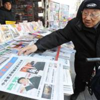 Above the fold: A newspaper in Beijing gives front-page coverage Monday to the Liberal Democratic Party's victory. | KYODO