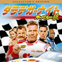 'Talladega Nights: The Ballad Of Ricky Bobby'