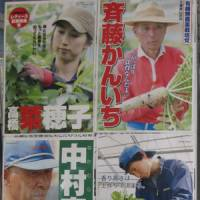 Stars of the show: Posters of farmers who supply produce to Noka no Daidokoro line the restaurant's walls.