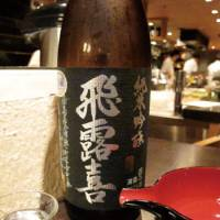Tohoku tipple: Premium sake, such as this junmai-ginjo from Hiroki in Fukushima, is key to any evening at Nakamura.