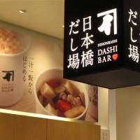 Nihonbashi Dashi Bar: A dedicated <em>dashi </em>bar you can put stock in