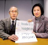 Key strokes: Tasaku Tsunoda and his wife, Mie, show one of their Warrongo-language teaching aids last December at the National Institute for Japanese Language and Linguistics in Tokyo where he works. | ERIKO ARITA PHOTO