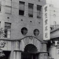 Style beacon: Shiseido's 1929 Art Deco-style head office in Tokyo's Ginza district, seen here in 1957. | SHISEIDO