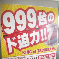 Super powered!: A pachinko parlor in Tachikawa uses the intensifier do (ド) to emphasize the power of its machines. |  PETER BACKHAUS