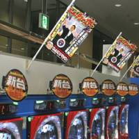 Pachinko machines topped with Obama Super Tuesday banners