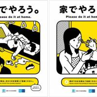 Take note: Tokyo subway posters by Bunpei Yorifuji urging users to 'refrain from drunken behavior' (left) and to 'refrain from putting on make-up in the train.' | TOKYO METRO
