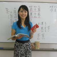 Language teacher Kae Minami