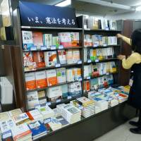 Waking interest: Books about the Constitution are displayed for a special fair at Sanseido Bookstore Ltd.'s flagship outlet in Chiyoda Ward, Tokyo. | KYODO