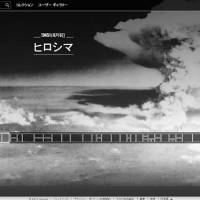 Aftermath online: Google's Cultural Institute multimedia site shows a collection of items displayed at museums in Hiroshima and Nagasaki documenting the 1945 U.S. atomic bombings of the cities. | KYODO/GOOGLE