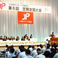 You've got mail: Participants gather Tuesday at the Japan Post group's labor union general meeting in Nagano. | KYODO