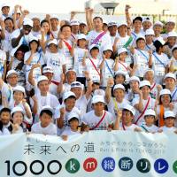 Race over: Tokyo Gov. Naoki Inose (upper center left, without hat) and 101 other runners pose after they finish running Wednesday in Tokyo's Odaiba district. | YOSHIAKI MIURA