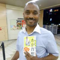 Blind Sudanese man's knack for Japanese pulls no puns