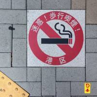 Smoke free: Tokyo's Minato Ward discourages people from smoking while walking.