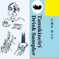 Various artists 'Tanukineiri Drink Sampler'