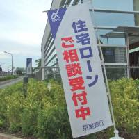 Encouraging the borrowers: A banner in front of a Keiyo Bank branch in Chiba  advertises housing loans. | PHILIP BRASOR