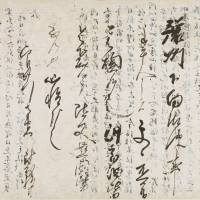 Minamoto Yoshitsune's 'holograph letter' (1185), an Important Cultural Property | DOCUMENTS OF THE KOZAN-JI TEMPLE (MUSEUM COLLECTION)