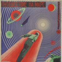 Nikolai Prusakov and Grigory Borisov's 'The Journey to Mars' (1926) | RUKI MATSUMOTO COLLECTION BOARD