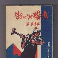 'Art and literature in Japan 1926-1936'