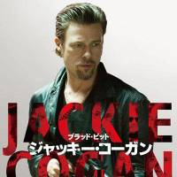 'Killing Them Softly (Jackie Cogan)'