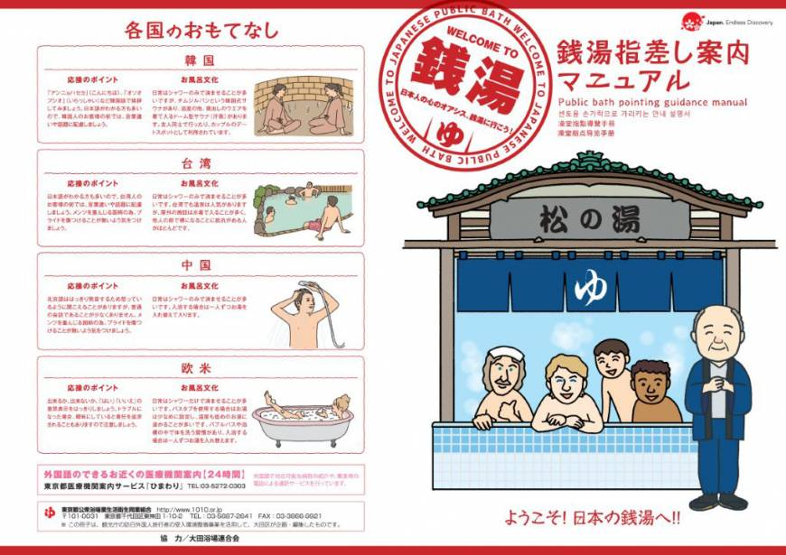 japanese manners and etiquette pdf