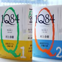 Volumes of his novel '1Q84' are seen. | BLOOMBERG