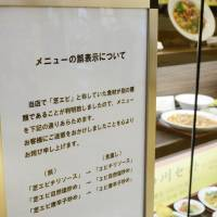 More than a typo: A notice Wednesday at a Chinese restaurant in Sapporo apologizes for deceiving clients about the food served. | KYODO