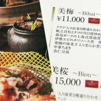Hotel's misleading menus leave bad taste
