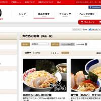 An example of a page of takumen.com, a website to order frozen ramen noodles from popular ramen shops in Japan, operated by Gourmet Innovation Co., is shown in this screen shot.