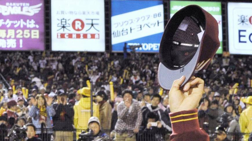 Toast of the town: Masahiro Tanaka salutes the home crowd after the Tohoku Rakuten Golden Eagles' Game 2 victory on Sunday.