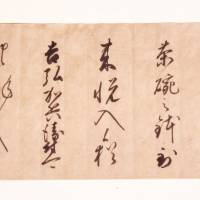 Vessels of thanks: A thank-you letter (16th century) that was sent by Lord Otomo Sorin, a tea lover and art collector, to the merchant Shimai for his invaluable services in importing and delivering Sorin's commissioned Korean tea bowls. | FUKUOKA CITY MUSEUM
