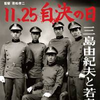 '11.25 Jiketsu no Hi (11.25: The Day Mishima Chose His Own Fate)'
