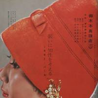 A colorful Mikimoto ad that appeared in the women's magazine Fujin Gaho in 1959.