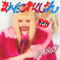 The best Japanese albums of 2013: Kyary Pamyu Pamyu, 'Nanda Collection'