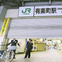 State of paralysis: Thick smoke rises from a blaze that originated in a pachinko parlor at around 6:35 a.m. Friday, setting adjacent buildings on fire near JR Yurakucho Station and paralyzing shinkansen and other train services. Officials shuttered the station at 7:47 a.m. | KYODO