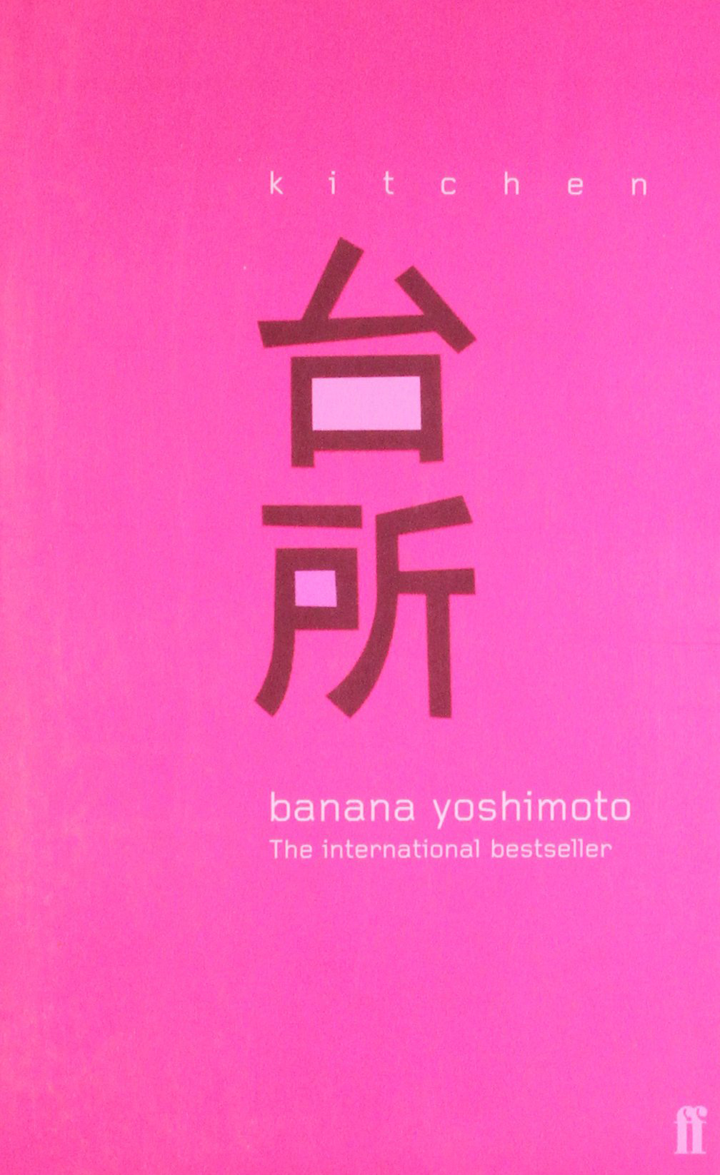 Kitchen the japan times for Kitchen banana yoshimoto analysis