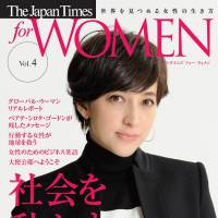 『The Japan Times for WOMEN Vol.4』 発売中