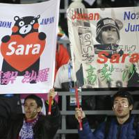 Loyal support: Fans of Japan's Sara Takanashi, seen watching the women's normal hill ski jumping final in Krasnaya Polyana, Russia, on Tuesday, show their enthusiasm. | AFP-JIJI
