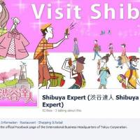 Social hub: Shibuya Expert, a new Facebook page detailing events and shopping information in Tokyo's Shibuya district, is available in five languages. | FACEBOOK
