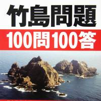Shimane's take: This book on Takeshima published by the Shimane Prefectural Government was released Friday. | KYODO