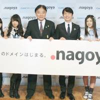 Nagoya first city to get own Net domain name